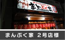 まんぷく家 2号店